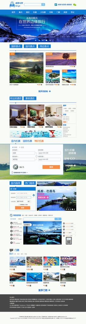 旅游网页首页设计