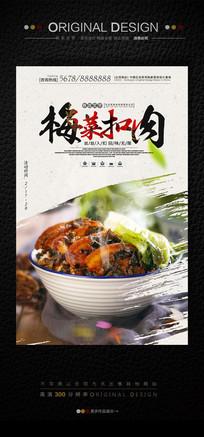 梅菜扣肉招牌菜宣传