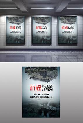 祈福九寨沟地震海报