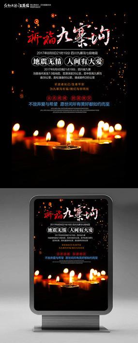 祈福九寨沟地震宣传公益海报