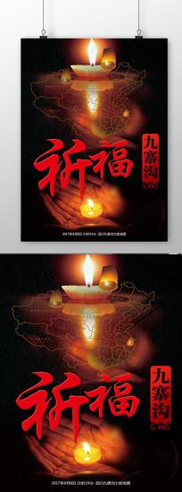 祈福四川九寨沟地震公益海报