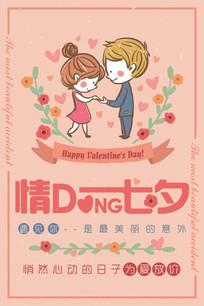 情动七夕情人节海报设计
