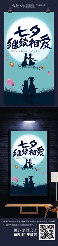 七夕继续相爱节日宣传海报素材