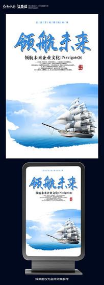 企业领航未来大气企业文化海报