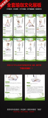 全套美女瑜珈宣传海报设计