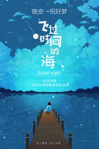日式清新晚安海报星空海报