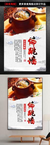 时尚中国风佛跳墙美食海报