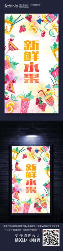 手绘时尚大气新鲜水果海报