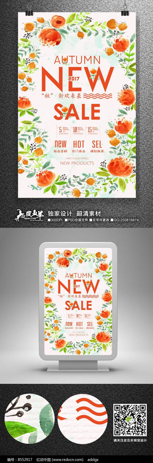 水彩秋季新品上市宣传海报