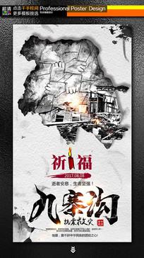 水墨九寨沟县抗震救灾公益海报