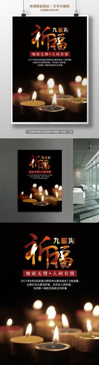 四川祈福抗震救灾海报