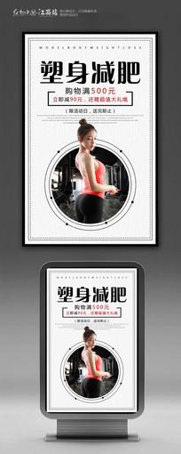 塑身减肥瘦身海报设计