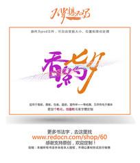 香约七夕主题字