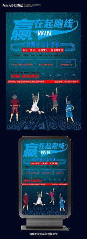 赢在起跑线教育早教海报