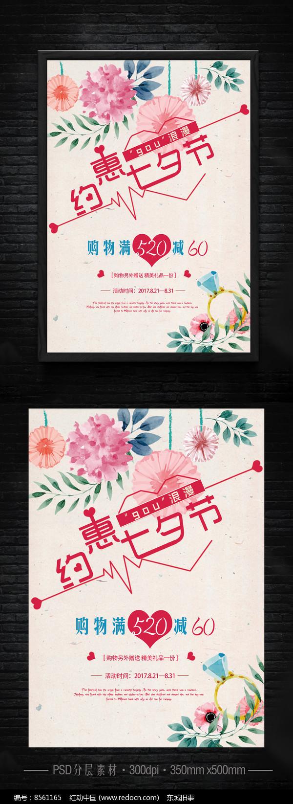 约惠七夕节海报图片