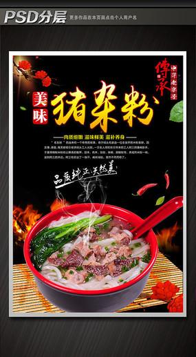 猪杂粉米线海报