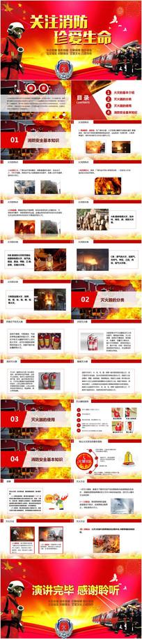 119消防安全防火会议专用
