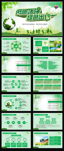 爱护环境绿色环保PPT