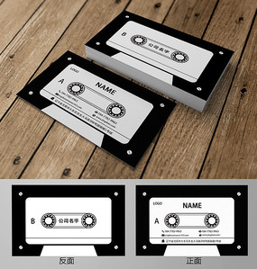 创意卡通黑边磁带音乐名片