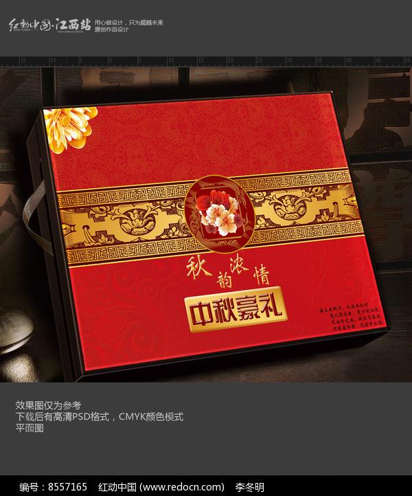 高端中秋月饼包装盒设计图片