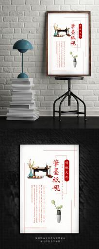 简雅中国风传统文化海报