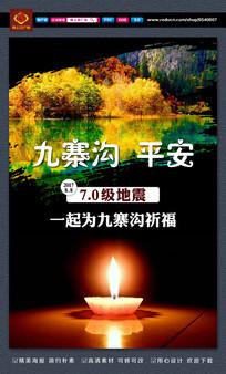 简约九寨沟地震祈福海报
