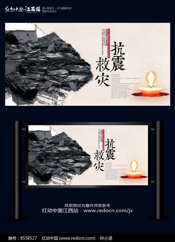 抗震救灾海报设计图片