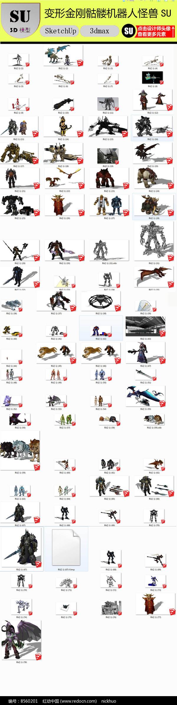 科幻变形金刚机器人su模型图片