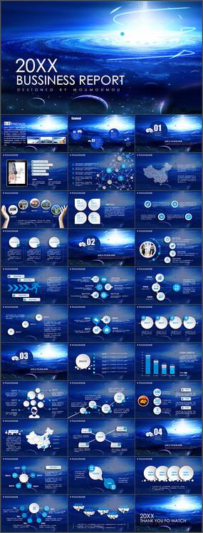 蓝色星球计划总结PPT模板
