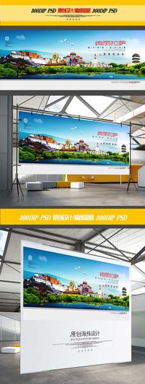 拉萨旅游城市文化宣传海报
