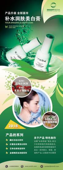 绿色健康的化妆品宣传易拉宝