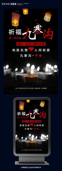祈福四川九寨沟地震海报