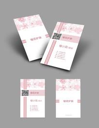 清新粉色樱花护肤名片