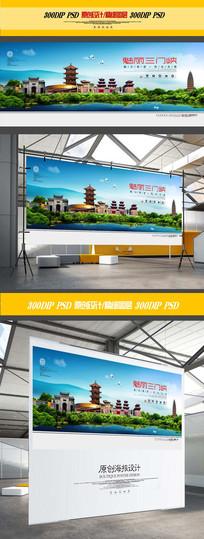 三门峡旅游城市文化宣传海报