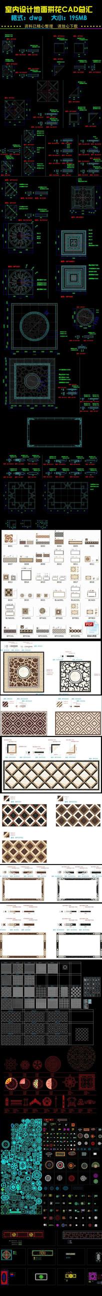 室内设计地面拼花CAD总汇