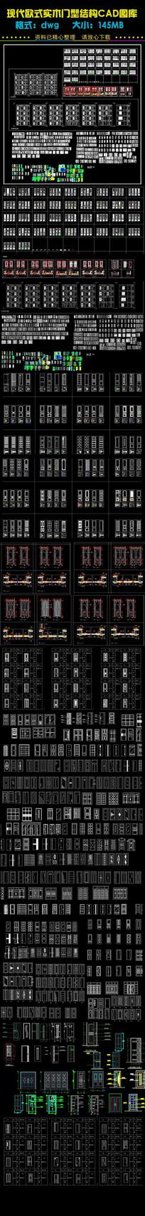 现代欧式实木门型结构CAD图