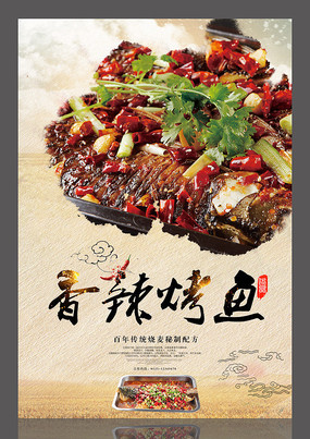 香辣烤鱼海报设计