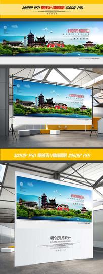 信阳旅游城市文化宣传海报