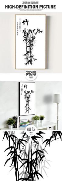 新中式水墨竹子时尚装饰画