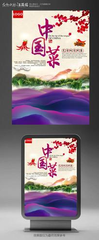 中国菜美食宣传海报