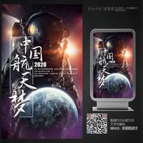 中国航天梦宣传海报