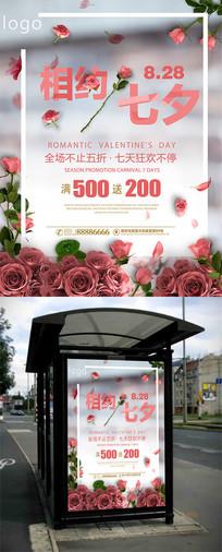 中国情人节七夕情人节海报设计