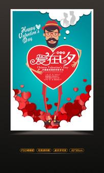 爱在七夕促销海报