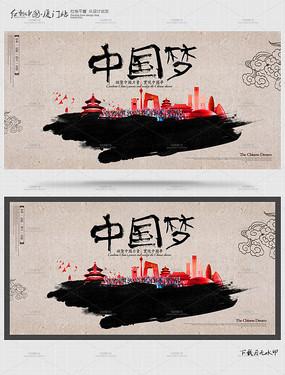 创意中国风中国梦宣传海报设计