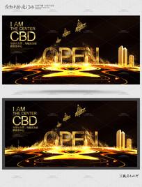 高端黑色地产CBD商业广告