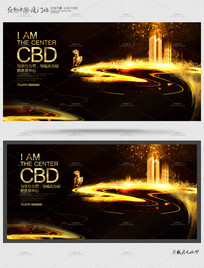 黑色高端地产CBD商业广告