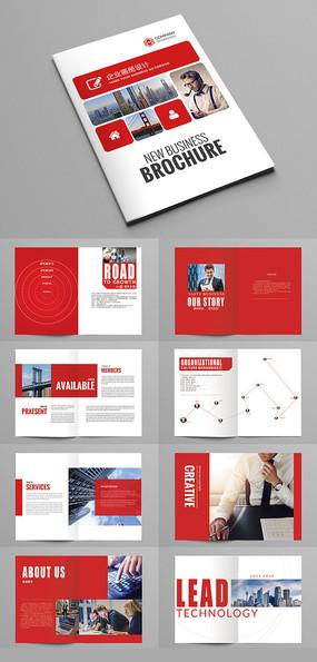 企業畫冊設計模板