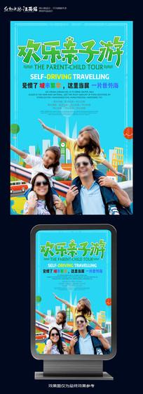 欢乐亲子游宣传海报设计