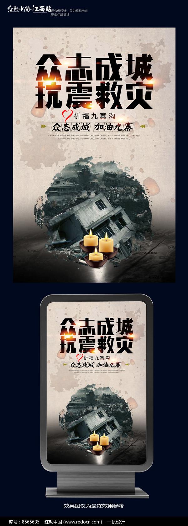 简约抗震救灾海报设计图片
