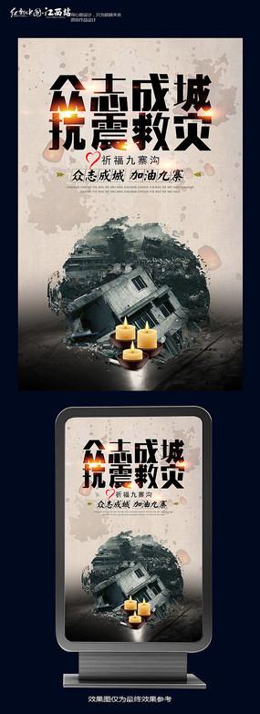 简约抗震救灾海报设计